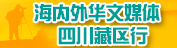 藏区行专题banner177_48.jpg