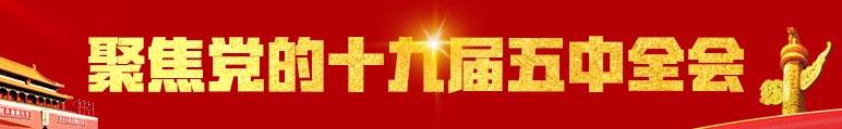 黨的十九屆五中全會(772-119)(1).jpg
