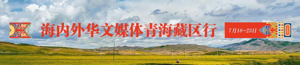 海內外華文媒體青海藏區行