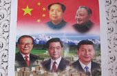 藏民家中所挂的歷屆領導人像