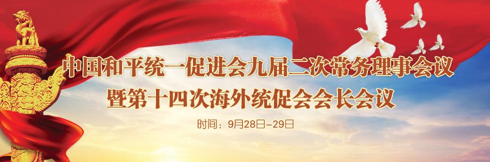 中國和平統一促進會九屆二次常務理事會議(3).jpg
